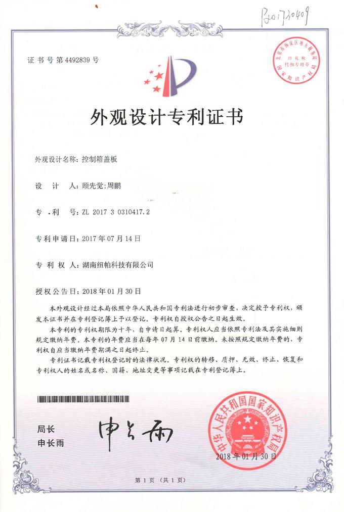外观设计专利设计证书