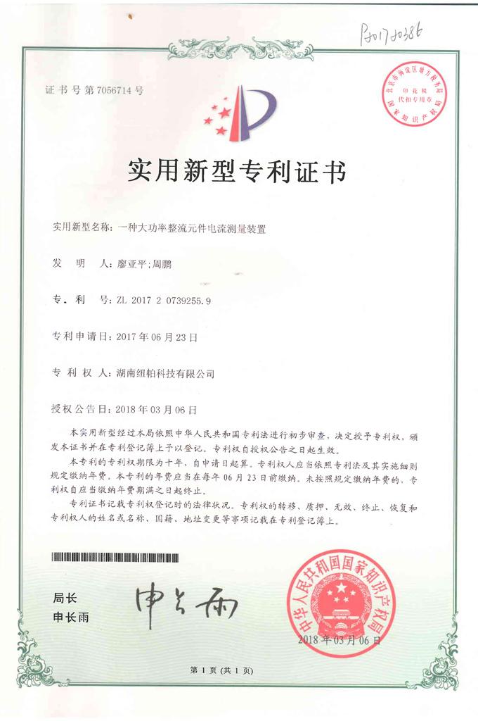 纽帕实用新型专利证八