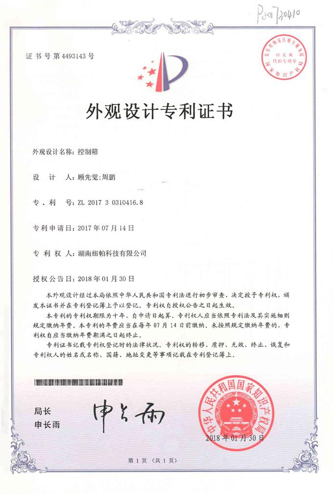 外观设计专利设计证书二