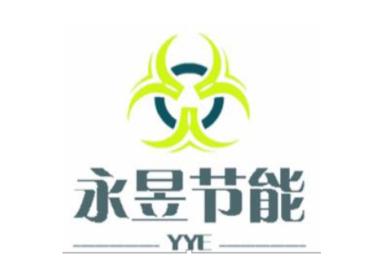 广州永昱节能科技有限公司